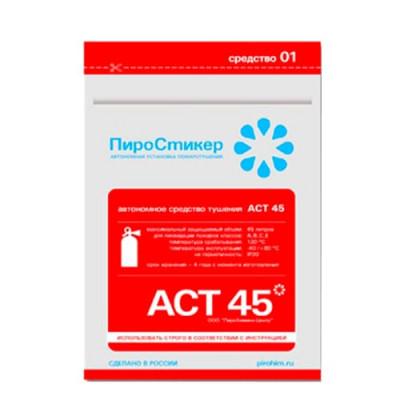 Пиростикеры АСТ 45
