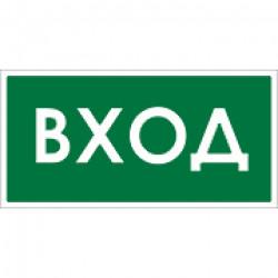 B 40 Вход