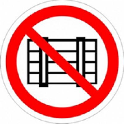 P 12 Запрещается загромождать проходы и (или) складировать