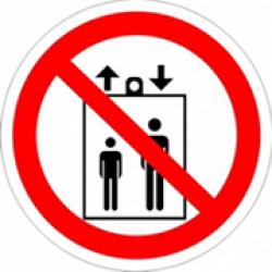 P 34 Запрещается пользоваться лифтом