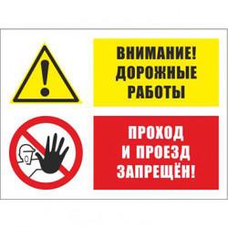 KZ 10 Внимание! Дорожные работы. Проход и проезд запрещён