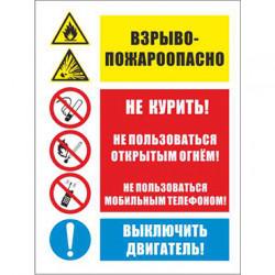 KZ 09 Пожаро-взрывоопасно. Не курить. Не пользоваться открытым огнём. Выключить мобильные телефоны. Выключить двигатель