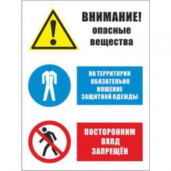 KZ 07 Внимание! Опасные вещества. На территории обязательно ношение защитной одежды. Посторонним вход запрещён