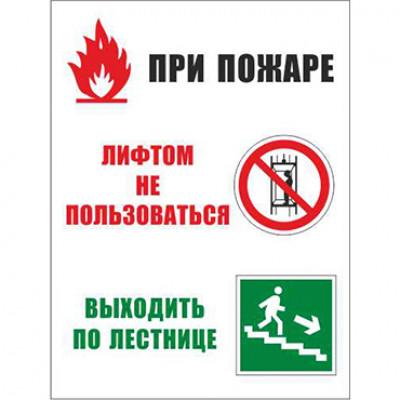 KZ 06 При пожаре лифтом не пользоваться, выходить по лестнице