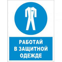 KZ 03 Работай в защитной одежде