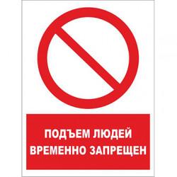 KZ 02 Подъем людей временно запрещен