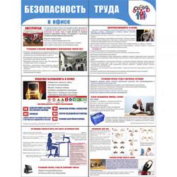 """Р-7 Стенд раскладной """"Безопасность труда в офисе"""""""