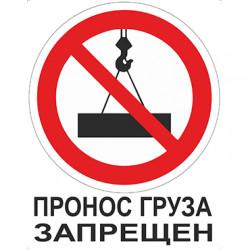 СП-4 Пронос груза запрещен