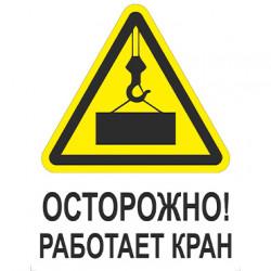 СП-2 Осторожно! Работет кран