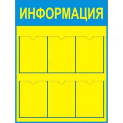 ИН-6 Стенд информационный желтый