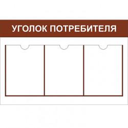 ИН-7 Стенд Уголок потребителя три кармана