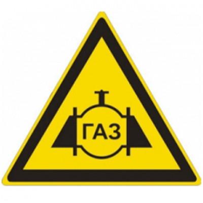 Осторожно газопровод