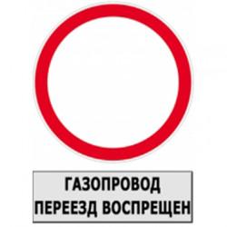 Газопровод Переезд запрещен