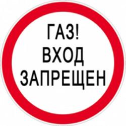 Газ Вход запрещен