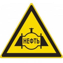 Осторожно нефтепровод