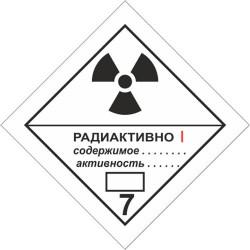 Радиоактивные материалы Категория 1 белая