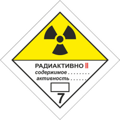 Радиоактивные материалы Категория 2 желтая