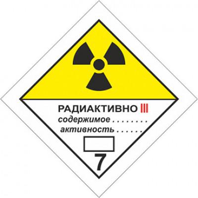 Радиоактивные материалы Категория 3 желтая