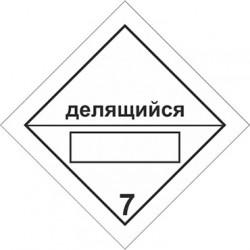 Радиоактивные материалы Делящийся материал класса 7