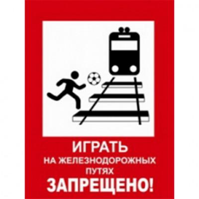 Играть на железнодорожных путях запрещено