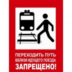 Переходить путь вблизи идущего поезда запрещено