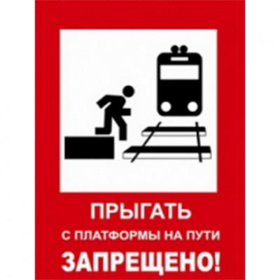 Прыгать с платформы на пути запрещено