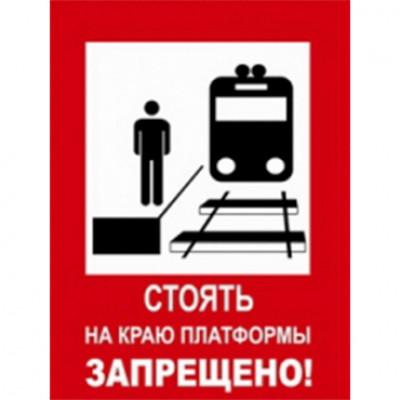 Стоять на краю платформы запрещено