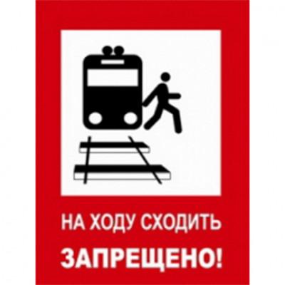 На ходу сходить запрещено