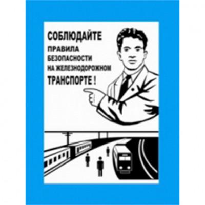 Соблюдайте правила безопасности на железнодорожном транспорте