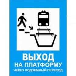Выход на платформу через подземный переход