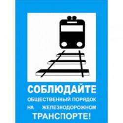 Соблюдайте общественный порядок на железнодорожном транспорте