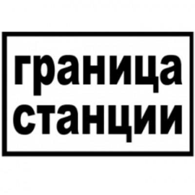 Путевой знак Граница станции