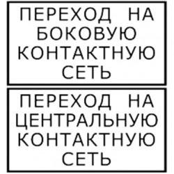 Переход на боковую (центральную) контактную сеть