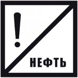 Сигнальный знак НЕФТЬ