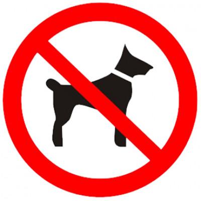 Вход с животными запрещен