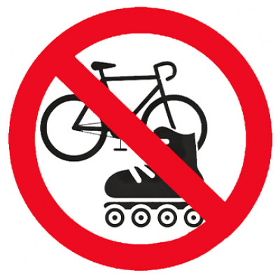 Въезд на велосипедах или роликах запрещен