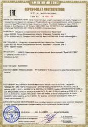 Самоспасатель ГДЗК Бриз 3401
