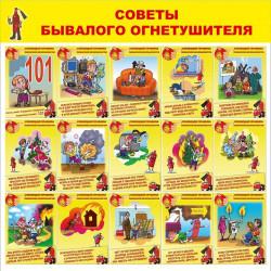 Стенд Советы бывалого огнетушителя