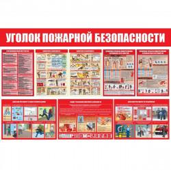 Стенд Уголок пожарной безопасности СТ555