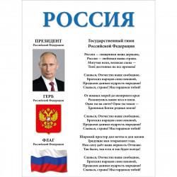 Стенд Россия