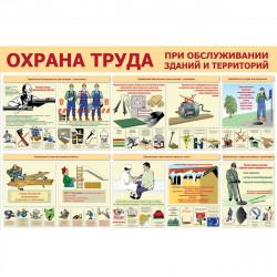 Стенд охрана труда при обслуживании зданий и территорий