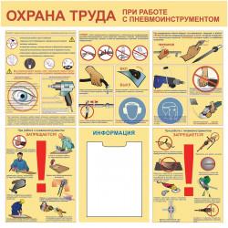 Стенд охрана труда при работе с пневмоинструментом СТ037