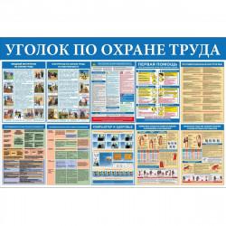 Стенд уголок по охране труда СТ333