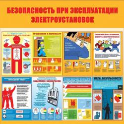 Стенд безопасность при эксплуатации электроустановок