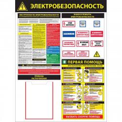 Стенд Электробезопасность. Инструктаж и первая помощь