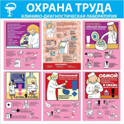 Стенд Охрана труда. Клинико-диагностическая лаборатория
