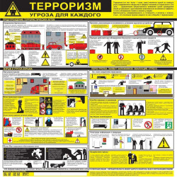 Стенд - терроризм-угроза для каждого СТ062