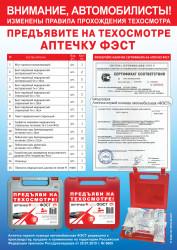 """Аптечка автомобильная """"ФЭСТ"""" мягкий футляр"""